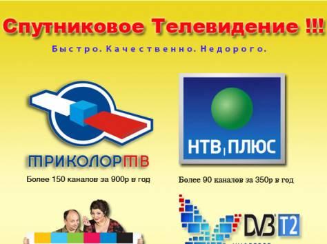 Триколор на 2 телевизора с качественным подключение под ключ по супер низкой цене в Ставрополе , фотография 2