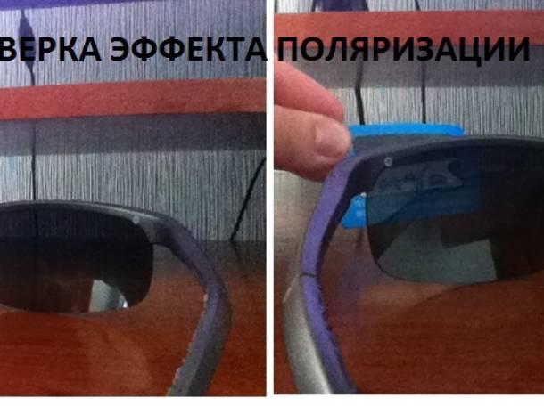 Продам поляризационные очки, фотография 1