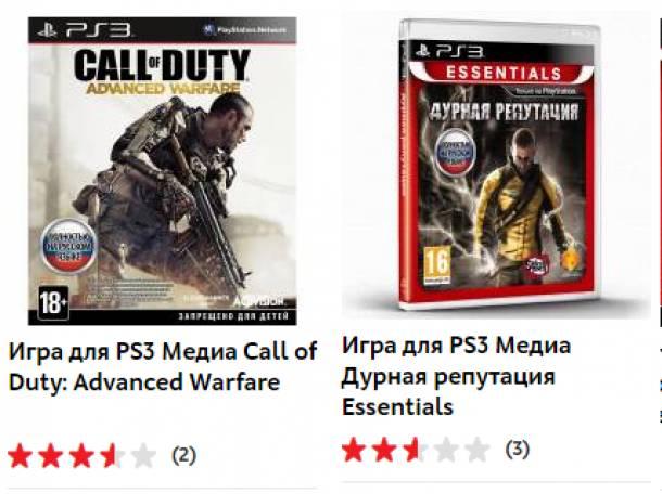 Диски для PlayStation®3, фотография 1