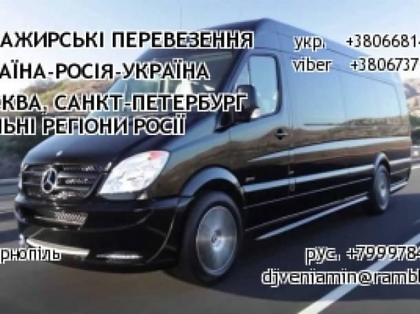 Пасажырськие перевозки Росcия - Украина, фотография 1