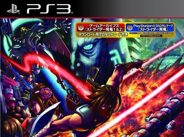 Sony PlayStation 3 STRIDER, фотография 1
