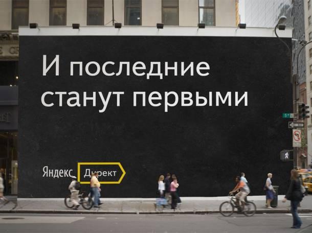 Настройка Яндекс Директа, фотография 1