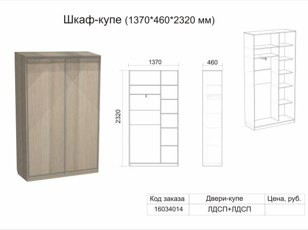 Шкаф-купе 16034014 Двери ЛДСП, фотография 1