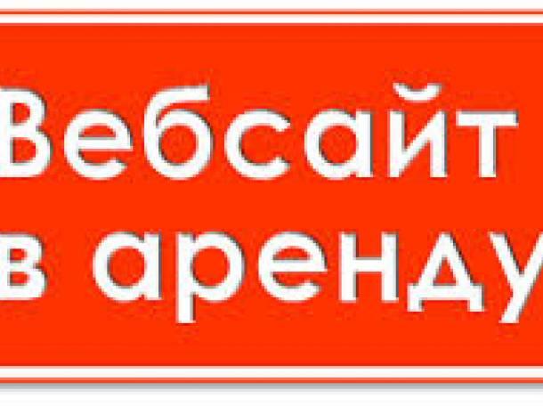 «Сайт в аренду» - от 100 рублей., фотография 1