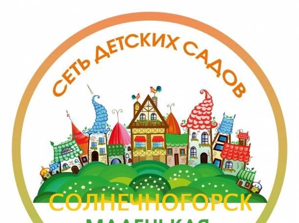 В Солнечногорске Открыт детский сад