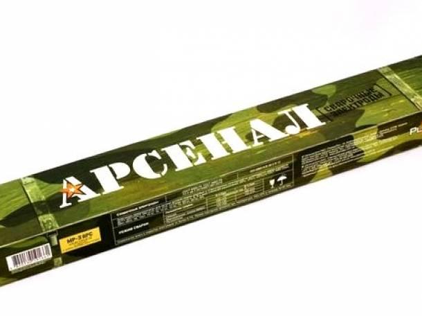 Электроды сварочные Арсенал МР-3, 3,0 мм/ 2,5 кг с доставкой, фотография 1