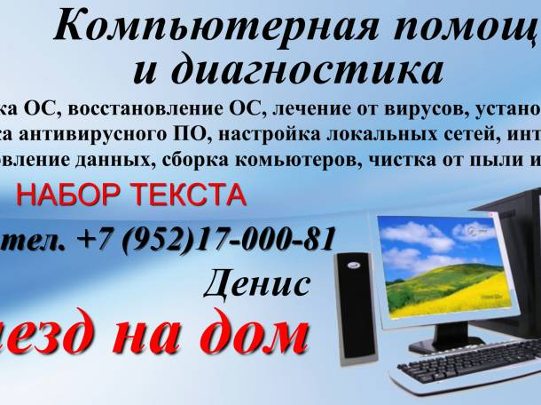 Компьютерная помощь и диагностика. НАБОР ТЕКСТА., фотография 1
