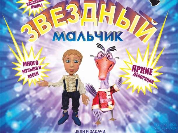 театр кукол для детей, фотография 1