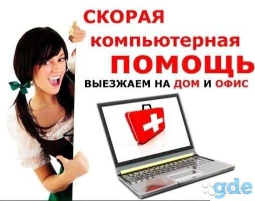 Услуги частного компьютерного мастера в Балашихе для частных лиц и организаций, фотография 2