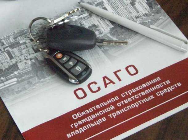 Автострахование электронные полисы Е-ОСАГО, фотография 1