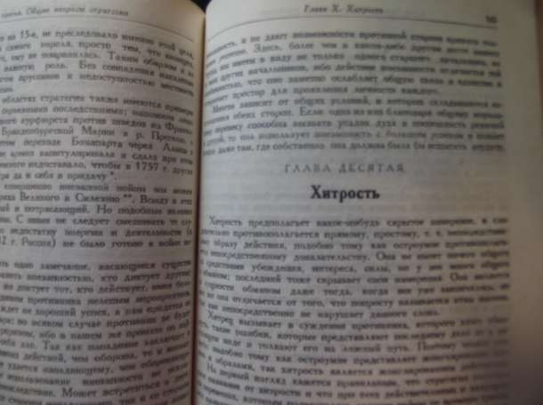 1934. Клаузевиц. О войне. Книга одного из основных теоретиков и практиков войны в истории  человечества, фотография 7