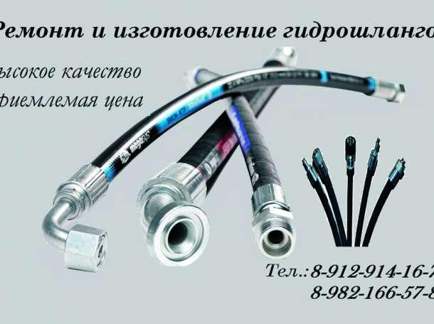 ремонт и изготовление РВД (рукава высокого давления), фотография 1
