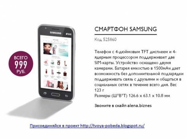 Смартфон SAMSUNG , фотография 1