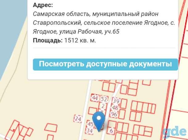 Продам участок 15 соток, Самарская область, Ставропольский район, село Ягодное улица Рабочая участок 65, фотография 2
