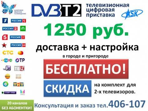DVB-T2 с доставкой, фотография 1