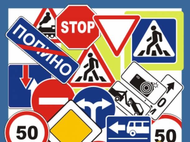 Дорожные знаки. Производство, установка. Низкие цены., фотография 1