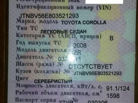 TOYOTA Corolla (2008), фотография 3