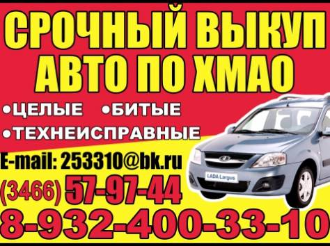 Срочный Выкуп Авто в Городах ХМАО и ЯНАО, фотография 1