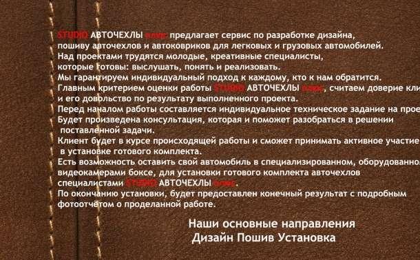 STUDIO АВТОЧЕХЛЫ плюс. Екатеринбург, фотография 1