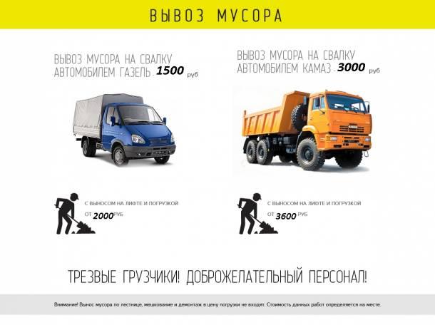 Вывоз и утилизация мусора (Утилизируем на полигон) любой мусор, грузчики, фотография 2