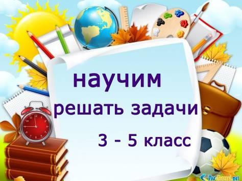 Научим решать задачи по математике учащихся 3-5 классов, фотография 1