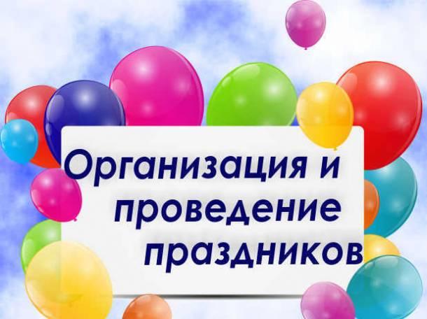 Проведение свадеб,корпоративов,Юбилеев., фотография 1