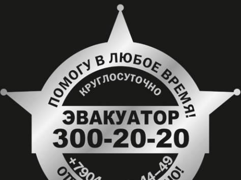 Авто  эвакуатор 300-20-20 манипулятор, круглосуточно, Ростов на Дону, ростовская область, Россия, фотография 4