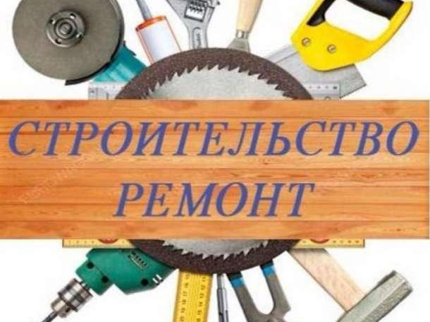 Ремонт и строительство под ключ, фотография 1