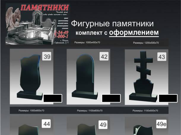 Памятники, фотография 4