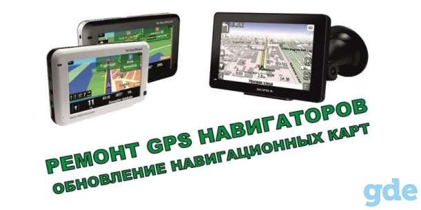 Ремонт навигаторов GPS прошивка обновление карт, фотография 1