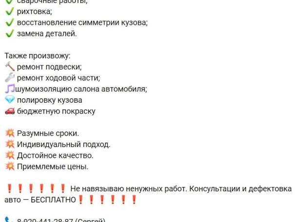 КУЗОВНОЙ РЕМОНТ ЛЕГКОВЫХ АВТОМОБИЛЕЙ, фотография 1