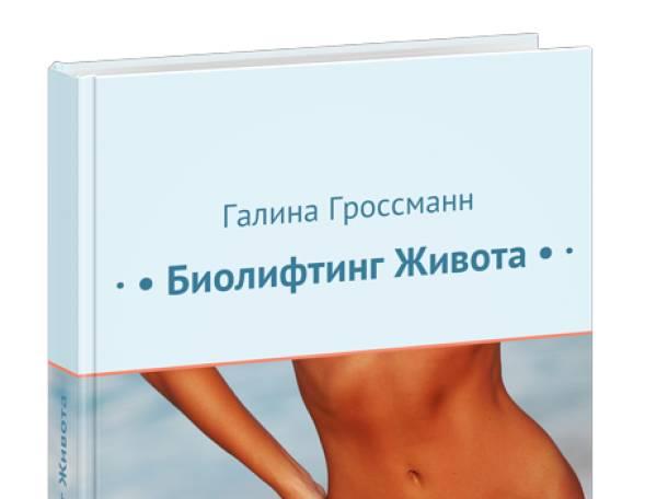 Галина Гроссманн Похудеть Живот. Как быстро похудеть за неделю? Основные правила и рецепты блюд