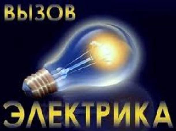 Электромонтажные работы в Ачинске. Любые работы. Недорого, фотография 1