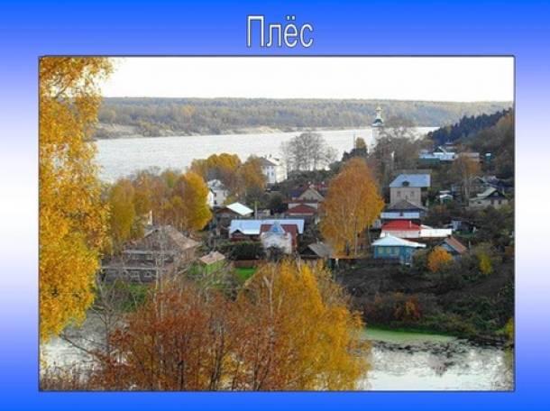 Продам двушку в г.Плес Ивановской области, фотография 1