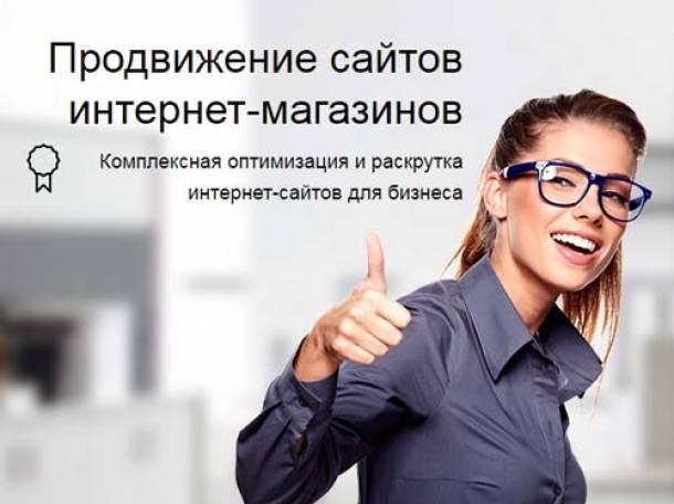 Раскрутка продвижение сайта интернет магазина сайт компании маркетинговые задачи