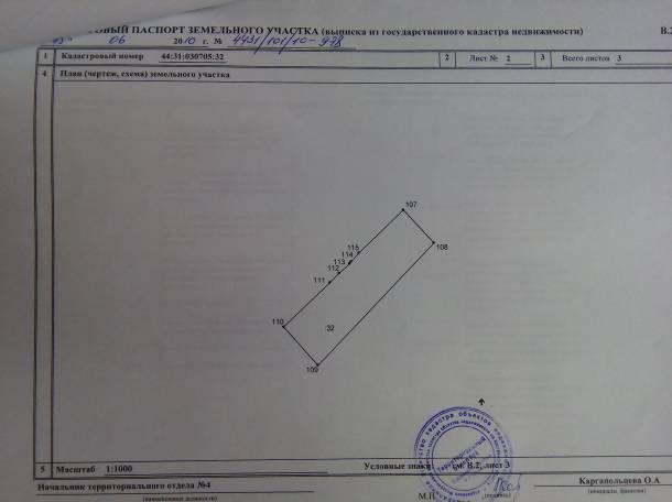 Продам Участок 12,7 соток (ИЖС), ул Ульяновская, д 23 , фотография 1