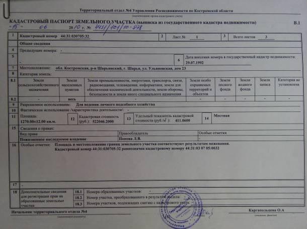 Продам Участок 12,7 соток (ИЖС), ул Ульяновская, д 23 , фотография 3