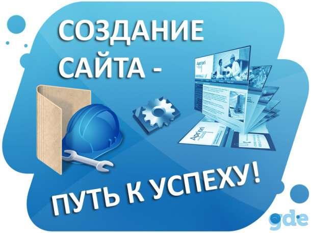 создание и продвижение сайтов, фотография 1