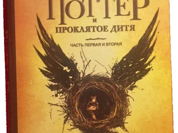 Гарри Поттер 7 книг РОСМЕНю, фотография 1