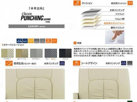 Чехлы Clazzio Punching на Prado 150 (MADE IN Japan) , фотография 9