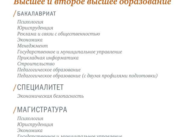 Набор студентов в Московский Информационно-технологический Университет , фотография 1