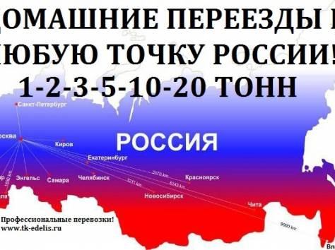 Домашние переезды из Карпинск по Российсской Федерации., фотография 1