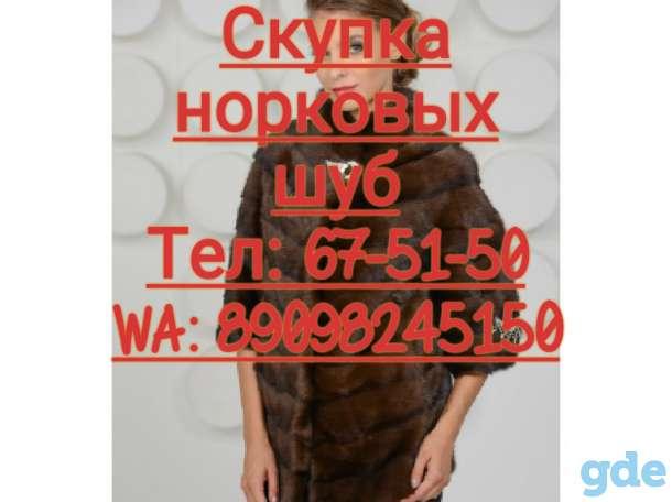 Скупка б/у норковых шуб хабаровск