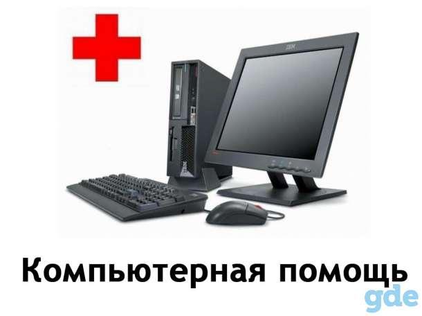 Компьютерная помощь, установка Windows, фотография 1