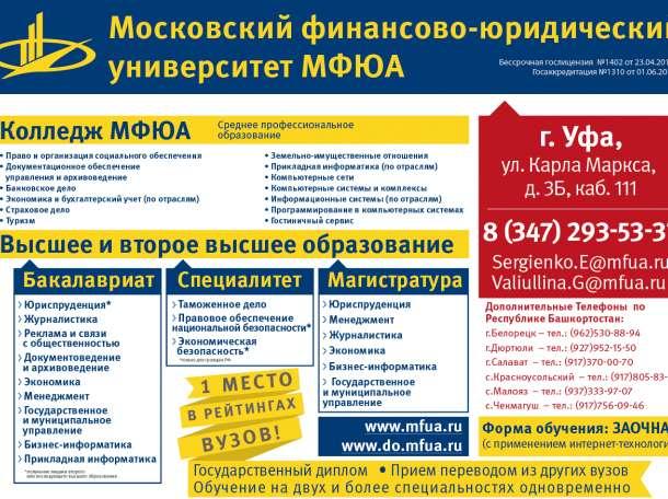 Набор студентов в Московский Финансово-Юридический Университет , фотография 1