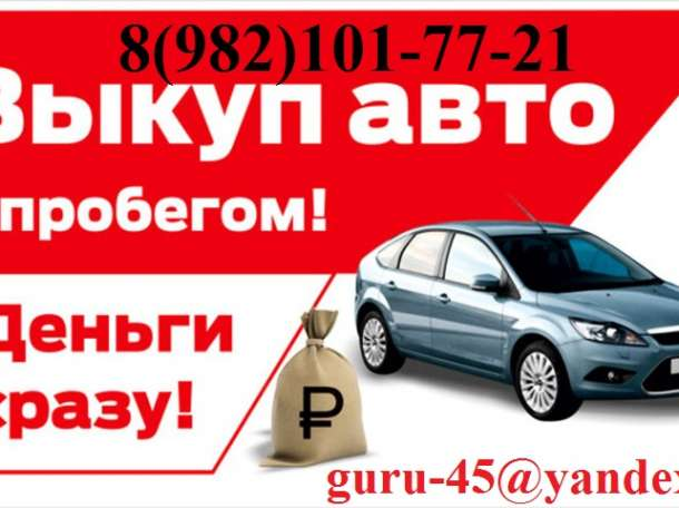 Выкуп авто в Кыштыме, фотография 1