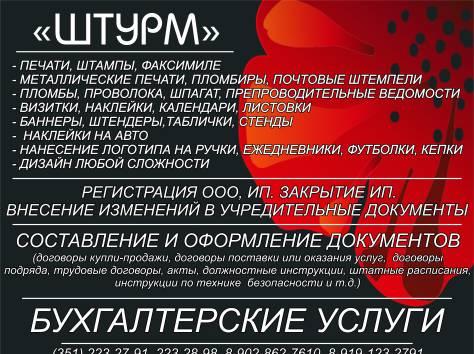 Название организации бухгалтерских услуг бухгалтер м домодедовская