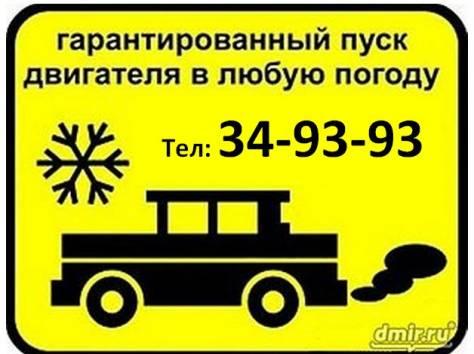Отогрев автомобиля в Комсомольске 34-93-93, фотография 1