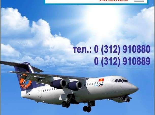 Авиакомпания Тез Джет билеты в Ош,Баткен, джалал-Абад, Исфана, фотография 1