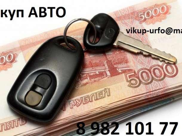 Выкуп авто в Варне, фотография 1